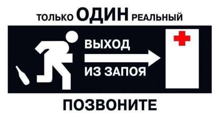 Помощь алкоголикам уссурийск лечение алкоголизма в украине в днепропетровске